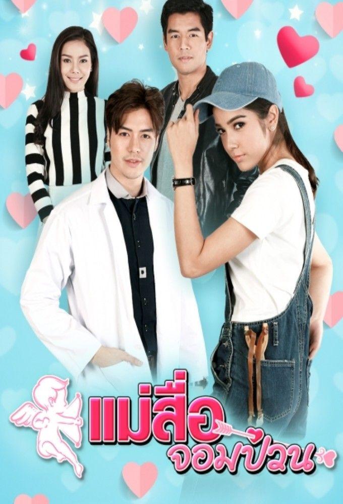 5253d033c4e4c2 Affiche Mae Sue Jom Puan Affiche Mae Sue Jom Puan ...