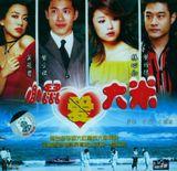 Affiche Romantic Storm