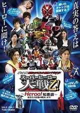 Affiche Kamen Rider × Super Sentai × Space Sheriff: Super Hero Taisen Otsu: Heroo! Answers