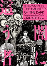 Couverture H.P. Lovecraft's The Haunter of the Dark