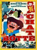 Affiche Le Chat botté