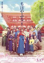 Affiche Chihayafuru Part III