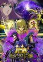 Affiche Les Chevaliers du Zodiaque : Chapitre Hadès - Le Sanctuaire