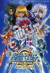 Affiche Saint Seiya Omega