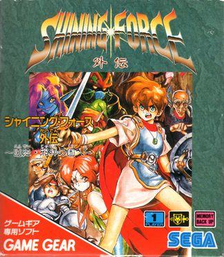 Saga Shining (Force) - Liste de 31 jeux vidéo - SensCritique