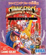 Jaquette Shining Force : The Sword of Hajya