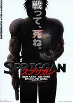 Affiche Spriggan