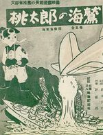 Affiche Momotaro, l'aigle des mers