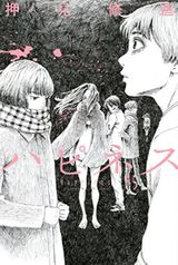 Couverture Happiness, tome 5
