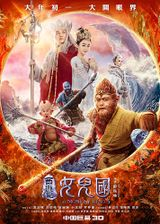 Affiche The Monkey King 3: Kingdom of Women