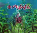 Affiche Monomon l'araignée d'eau