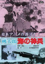 Affiche Momotaro, le Divin Soldat de la Mer