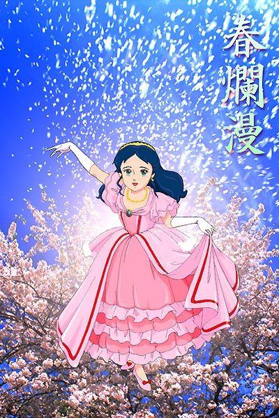 Affiches posters et images de princesse sarah 1985 senscritique - Dessin anime de princesse sarah ...