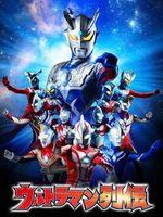 Affiche Ultraman Retsuden