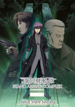 Affiche Ghost in the Shell : Stand Alone Complex - Solid State Society