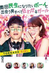 Affiche Okuda Tamio ni Naritai Boy to Deau Otoko Subete Kuruwaseru Garu