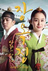 Affiche Jang Ok-Jung