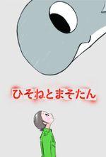 Affiche Pilote dragon - Hisone et Masotan