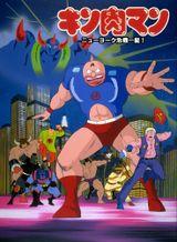 Affiche Kinnikuman: New York Close Call!