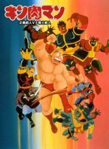 Affiche Kinnikuman: Justice Superman vs. Soldier Superman