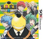 Jaquette Assassination Classroom: Korosensei Dai Houimou!!