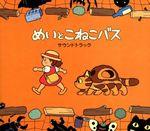 Pochette Mei and the Kittenbus (OST)