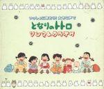 Pochette Tonari no Totoro Song & Karaoke: Issho ni Utaou! Ookina Koede (OST)