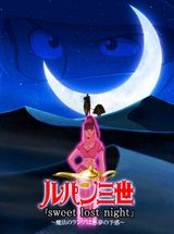 Affiche Lupin III: Sweet Lost Night