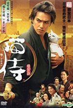 Affiche Nekozamurai