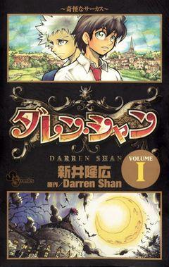 Couverture Darren Shan, l'assistant du vampire