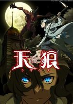 Affiche Sirius the Jaeger