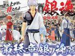 Affiche Gintama. : Gin no Tamashii-hen 2