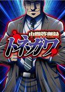 Affiche Chuukan Kanriroku Tonegawa