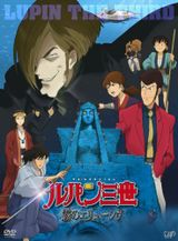 Affiche Lupin III: Elusiveness of the Fog
