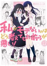 Couverture No Matter How I Look at It, It's You Guys' Fault I'm Not Popular !, tome 12