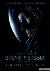 Affiche The Spacewalker