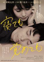 Affiche Asako