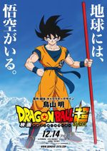 Affiche Dragon Ball 20