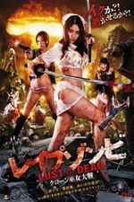Affiche Rape Zombie: Lust of the dead 4