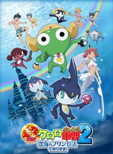 Affiche Keroro Gunso the Super Movie 2: The Deep Sea Princess !