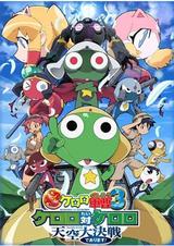 Affiche Keroro Gunso the Super Movie 3 : Keroro vs. Keroro Great Sky Duel !