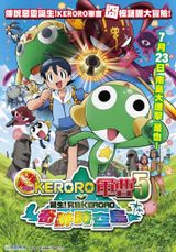 Affiche Keroro Gunso the Super Movie 5: Creation! Ultimate Keroro, Wonder Space-Time Island