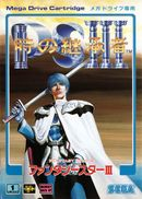 Jaquette Phantasy Star III : Generations of Doom