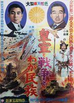 Affiche La famille impériale, la guerre et la nation