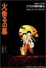 Couverture Ghibli no Kyôkasho 4 : Hotaru no Haka