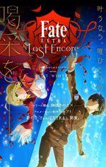 Affiche Fate/Extra : Last Encore - Irusterias Tendouron