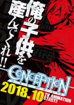 Affiche Conception : Ore no Kodomo wo Undekure!