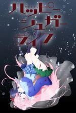 Affiche Happy Sugar Life
