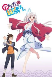 Affiche Yuuna and the Haunted Hot Springs