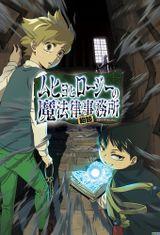 Affiche Muhyo & Roji's Bureau of Supernatural Investigation